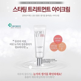 Крем для глаз Secret Key Starting Treatment Eye Cream