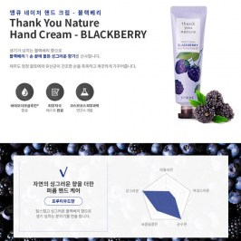 Крем для рук Vprove Thank You Nature Hand Cream - Blackberry