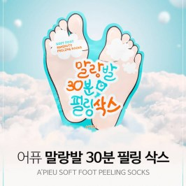 Пилинг-носочки A'Pieu Soft Foot 30 Minute Peeling Socks