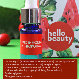 Сыворотка для лица Hello Beauty - Биомолекулы