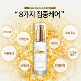 Сыворотка для лица Secret Key 24K Gold Premium First Serum