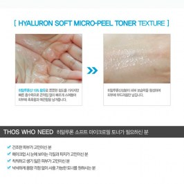 Тоник для лица Secret Key Hyaluron Soft Micro-Peel Toner